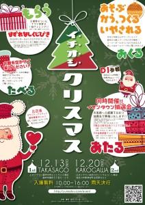 イチオシクリスマス2015
