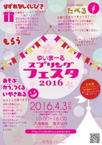 A4_2016_4_3_takasagoー